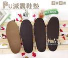 鞋墊.台灣製 PU減震鞋墊 防臭耐用.4款 S/M/L/XL (顏色隨機出貨)【鞋鞋俱樂部】【906-C79】