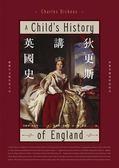 狄更斯講英國史(繁體中文版首度上市)