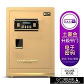 保險柜家用辦公小型50/60cm指紋密碼保險箱全鋼防盜保管箱夾萬 LN2637 快速出貨
