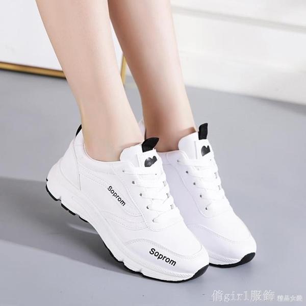 運動鞋 運動鞋女鞋子2020秋季新款ins百搭跑步鞋冬季加絨棉鞋休閒小白鞋 開春特惠