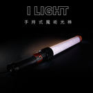 【EC數位】SunPower i Light 手持式魔術光棒 光棒 LED 電光棒 手持 冰燈 光劍 可拼接