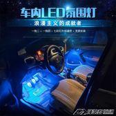 汽車車內氛圍燈改裝usb氣氛燈led裝飾燈腳底燈七彩聲控音樂節奏燈  潮流前線