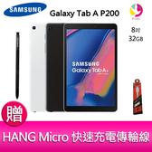分期0利率 三星 SAMSUNG Galaxy Tab A P200 8吋 with S Pen 平板電腦(2019/WiFi 版) 贈『快速充電傳輸線*1』