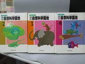 【書寶二手書T4/少年童書_NRF】趣味自然科學園地_2~4冊間_共3本合售
