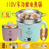 電煮鍋-110V電煮鍋110V1.5L 美國日本加拿大臺灣留學電煮面蒸鍋 提拉米蘇 YYS