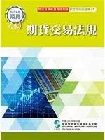 二手書博民逛書店《期貨交易法規(107年版):期貨商業務員資格...》 R2Y ISBN:9869602150