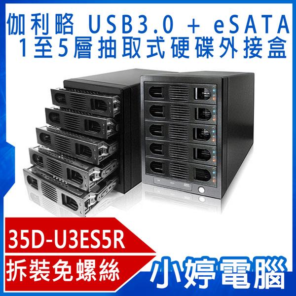 【免運+3期零利率】全新 伽利略 35D-U3ES5R USB3.0 + eSATA 1至5層抽取式硬碟外接盒