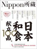 日本和食献立100品:Nippon所藏日語嚴選講座(1書1MP3)