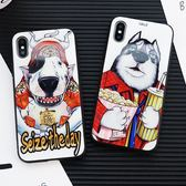 蘋果X手機殼iPhone xs保護套卡通二哈【不二雜貨】