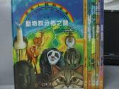 【書寶二手書T9/少年童書_RBT】思考人類的未來-動物群分佈之謎_能源與人類的未來等_共6本合售