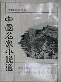 【書寶二手書T3/一般小說_AIK】中國名家小說選_魯迅等