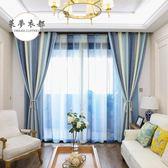 全館85折窗簾現代北歐簡約客廳窗簾定制地中海遮光藍色條紋臥室飄窗棉麻布成品