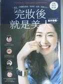 【書寶二手書T1/美容_HHT】完妝後就是美人:大人的化妝書II:任何狀況都能完美修飾的專業技巧_