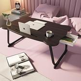 電腦桌 床上小桌子折疊懶人桌大學生宿舍上鋪飄窗少女臥室坐地書桌TW【快速出貨八折搶購】