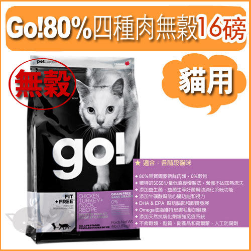 [寵樂子]《go頂級抗敏糧》80% 四種肉無穀貓糧 - 16LB / 貓飼料