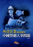 (二手書)外資企業如何應對中國勞動人事問題(增訂版)