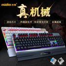 電競鍵盤 機械鍵盤 吃雞專用台式電腦筆記本游戲有線鍵盤青軸87鍵104鍵發光igo 全館免運