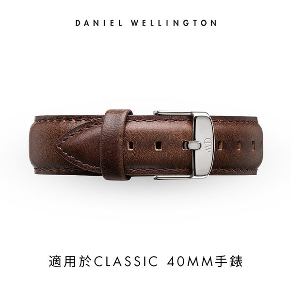 Daniel Wellington DW 錶帶 20mm銀扣 深棕真皮皮革錶帶