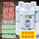 【現貨不用等】75%酒精+茶樹精油乾洗手長效防護噴霧補充罐300ml