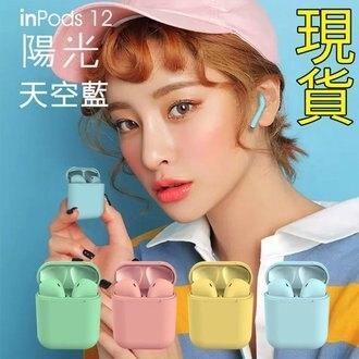 藍芽耳機 【現貨】新款馬卡龍多彩INPODS12細膩磨砂HIFI真立體彈窗運動無線藍芽耳機