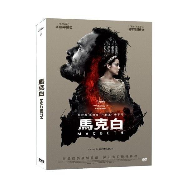 馬克白 DVD (音樂影片購)