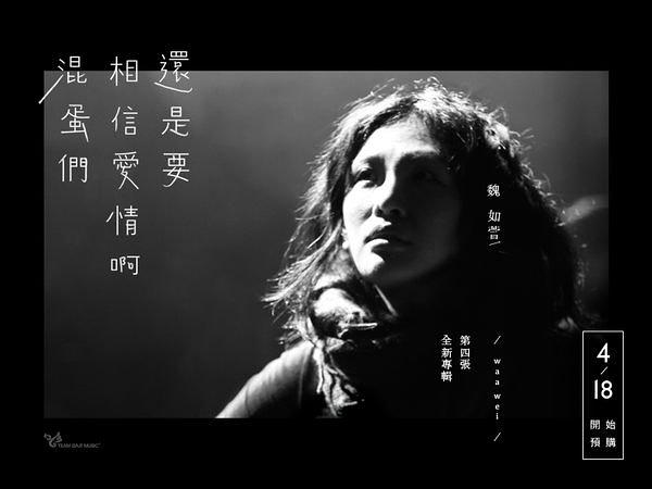 魏如萱 還是要相信愛情啊混蛋們 CD(購潮8)
