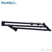 EGE 一番購】Manbily 曼比利【VS-200】鋁合金折疊迷你搖臂【公司貨】
