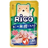 【寵物王國】芮可RICO無膠貓用鮮餐包(鮪魚雞肉口味)55g