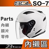 SOL 安全帽 SO-7 SO7 頭襯 耳襯 內襯 頭頂內襯 二頰內襯 23番 半罩 3/4罩 原廠配件