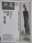 【書寶二手書T1/雜誌期刊_ZHI】典藏古美術_301期_國朝第一趙孟頫等