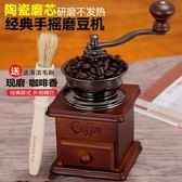 手搖磨豆機家用咖啡豆研磨機手動咖啡機磨粉機可調節粗細 酷我衣櫥