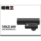 Sennheiser MKE 400 指向性麥克風