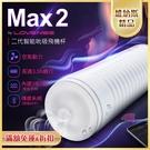 情趣用品 自慰器 APP遠端飛機杯送潤滑液 Lovense Max2 智能飛機杯 可遠程雙向互動 可跨國遙控