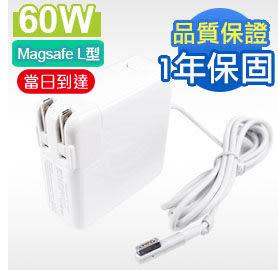 【當日到達】APPLE蘋果充電器 -60W第一代L型原廠相容變壓器充電器電源供應器 for Macbook Pro 13吋