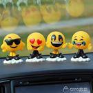 車載擺件  創意汽車飾品擺件搖頭車內擺件小飾品動漫公仔用品滑稽臉微笑男女  ciyo黛雅