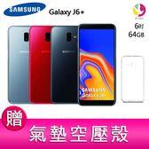 分期0利率 三星 SAMSUNG Galaxy J6+ (4G/64G)智慧型手機 贈『氣墊空壓殼*1』
