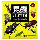 《人類》兒童百科6 昆蟲小百科【60種昆蟲 小百科 教具 故事書 生活常識 小禮物 贈品 文具 批發