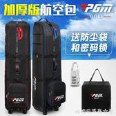 高爾夫用品包-送收納袋 PGM 高爾夫航空包 加厚 飛機托運球包  帶密碼鎖 可折疊 糖糖日繫