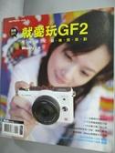 【書寶二手書T6/攝影_LOA】就愛玩GF2_林顥峰