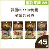 寵物家族-韓國BOWWOW鮑爾愛貓起司捲45g-各口味可選