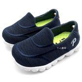 《7+1童鞋》小童  簡便好穿 布面 懶人鞋   F209   藍色