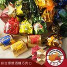 綜合巧克力酒糖 200g(禮盒)甜園小舖...