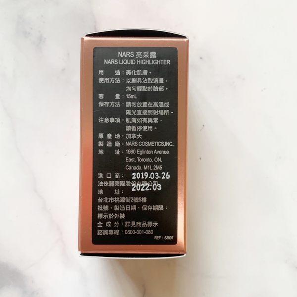 NARS  亮采露 15ml  (2019年6月限量新品)【芭樂雞】