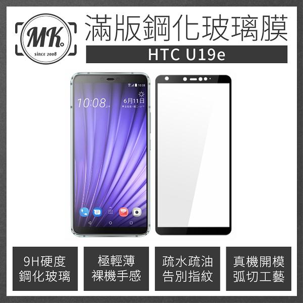 【MK馬克】HTC U19e 全滿版9H鋼化玻璃保護膜 保護貼 鋼化膜 玻璃貼 玻璃膜 滿版膜 黑色 U19