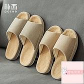 日式亞麻拖鞋棉麻拖鞋四季情侶家居地板室內防滑~櫻桃菜菜子~