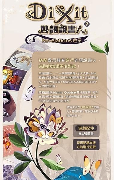 『高雄龐奇桌遊』 妙語說書人 7 啟示擴充 Dixit Revelations 繁體中文版 ★正版桌上遊戲專賣店★