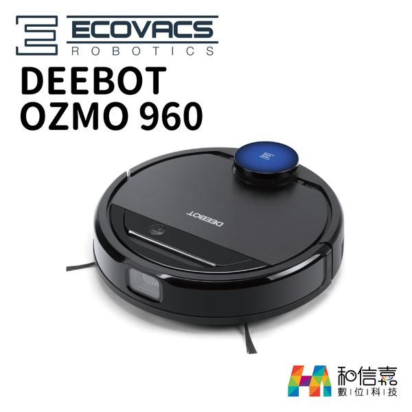 【和信嘉】ECOVACS 科沃斯 DEEBOT OZMO 960 掃地機器人 掃吸拖合一 APP遙控 台灣公司貨