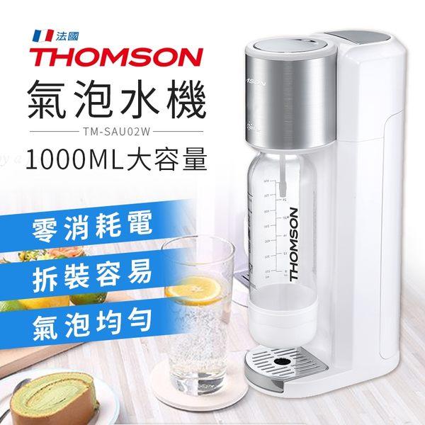 THOMSON氣泡水機-425g氣瓶加購區【HTK031】零耗電補充瓶替換瓶碳酸飲料汽泡飲汽水機#捕夢網