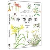 野花散步圖鑑