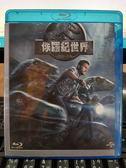 影音專賣店-Q04-106-正版BD【侏儸紀世界 3D單碟】-藍光電影(直購價) 無海報